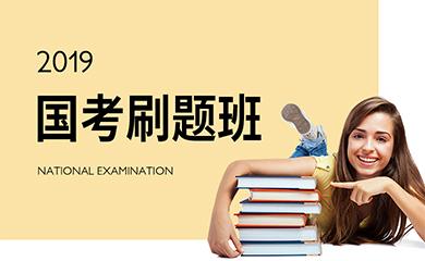 2019国考刷题班