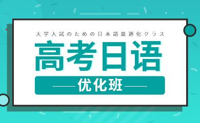 高考日语-优化班