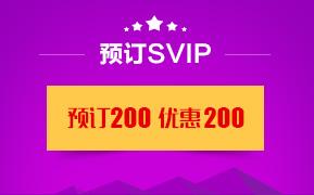 SVIP预售(预订200优惠200)