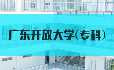 广东开放大学(专科)11800