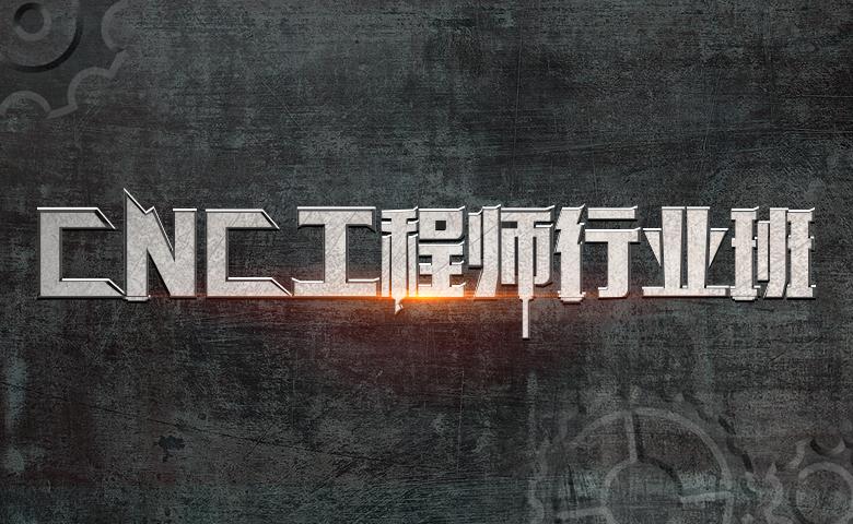 CNC工程师行业班(录播+直播回放课)