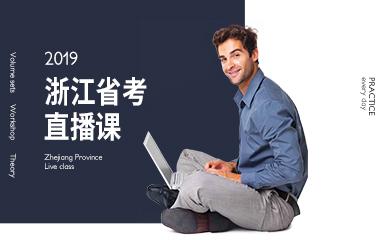 2019浙江省考笔试直播课