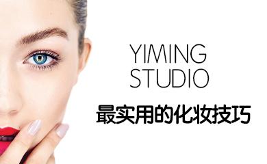 化妆造型实用班