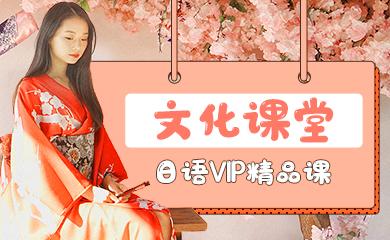 日语VIP精品课-文化课堂