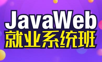 java语言web全套速成培训班