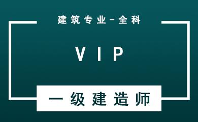 一级建造师全科VIP班【建筑工程+公共科目】