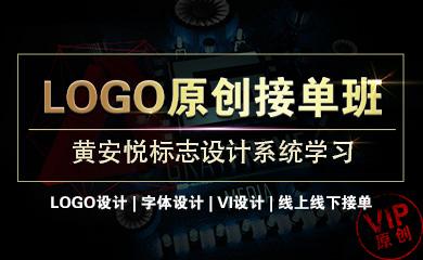 LOGO原创接单班(录播)