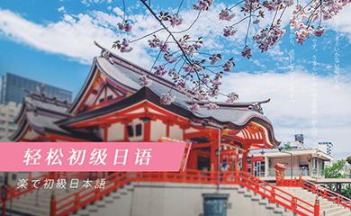 轻松初级日语(录播+直播回放)
