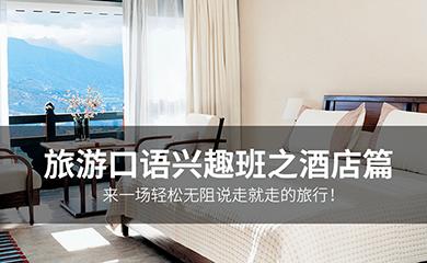 旅游口语兴趣班之酒店篇(录播)