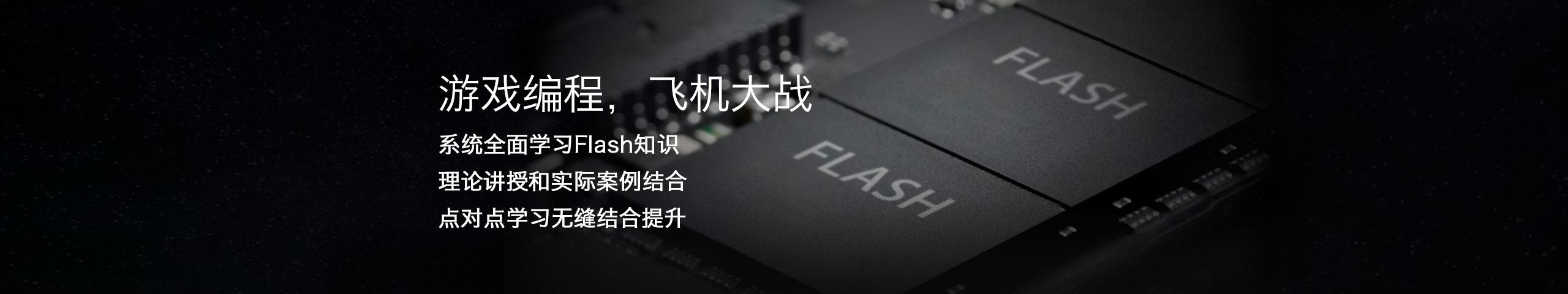 兰世儒 兰世儒,AS3前端开发工程师,3年编程游戏开发经验,精通ActionScript3.0、JavaScript语言,拥有良好的OOP编程思想;熟悉HTML/HTML5、CSS/CSS3、Ajax、html5 Canvas等前端开发技术;了解Starling和Away3D框架引擎,能熟练运用Flash、Flash Builder开发;擅长程序优化,曾参加过多款AIR移动开发。授课风格幽默风趣,深入浅出。