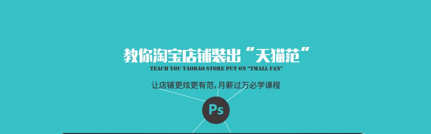 电商视觉实战班_邢帅教育平面设计_新浪博客