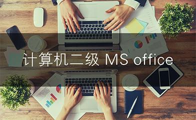 全国计算机等级考试二级 MS OFFICE