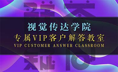 视觉传达VIP解答教室
