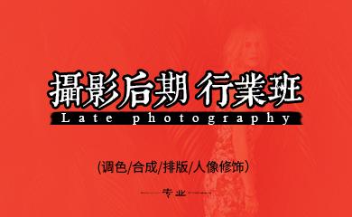 摄影后期行业班(直播+录播)