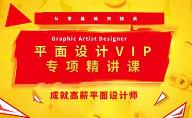 平面设计VIP专项精讲课
