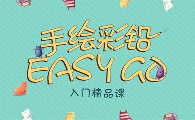 手绘彩铅Easy Go!入门精品课