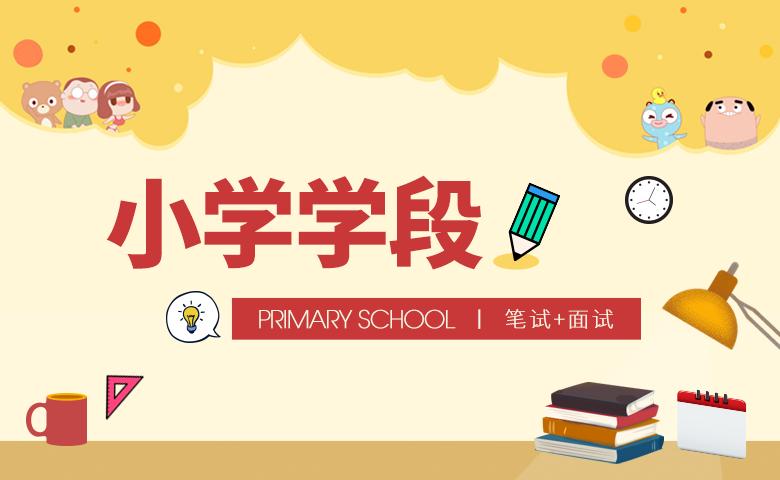 教师资格证【小学学段】含教材