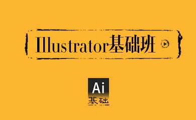 Illustrator普通班课程(录播)