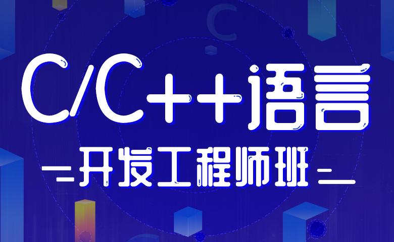 C/C++语言基础至项目就业班(录播+回放)