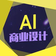 AI商业设计