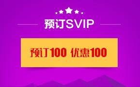 SVIP预售(预订100优惠100)