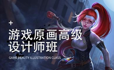 游戏原画高级设计师班(直播+录播)