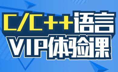 C/C++语言VIP 体验课