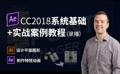 AECC2018系统基础+实战案例教程(录播)