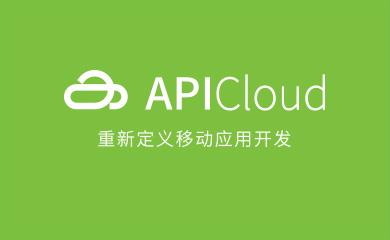 APICloud培训课程