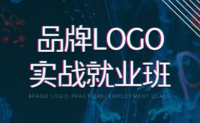 品牌LOGO实战就业班(直播+录播)