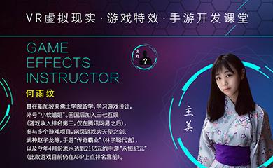 VR虚拟现实·游戏特效·手游开发课堂