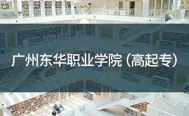 广州东华职业学院(专科)