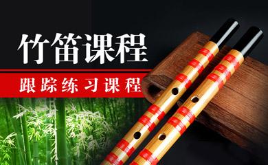 竹笛课程跟踪练习课程(录播)