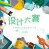 2019UI/平面 创意设计大赛