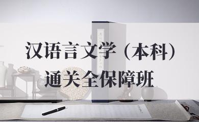 汉语言文学(本科)通关全保障班