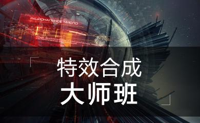 AE特效合成高级班(直播+录播)