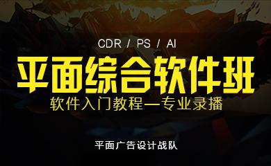 平面软件基础班(录播+直播)