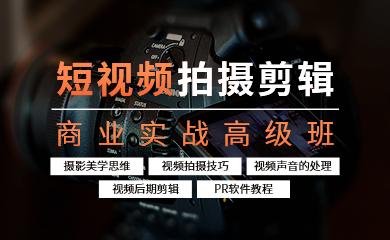 短视频拍摄剪辑商业实战高级班