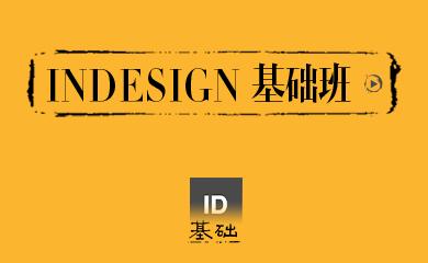 Adobe Indesign课程专区(录播)