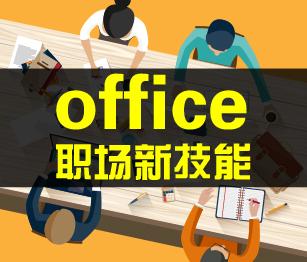 Office直播体验课