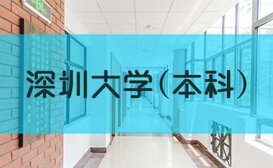 【X自考】 深圳大学 (本科) 工商管理(现企)