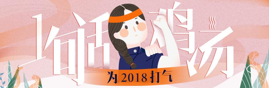 本周话题:1句话鸡汤文,为2018加油打气!