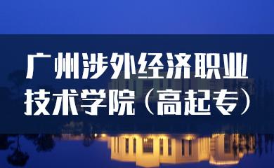 【成考】广州涉外经济职业技术学院(高起专)