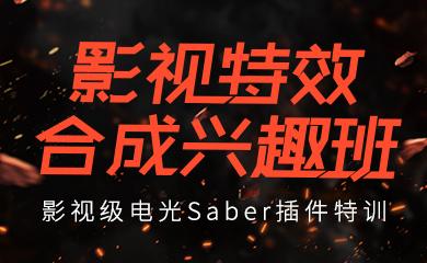 影视级电光Saber插件特训(录播)