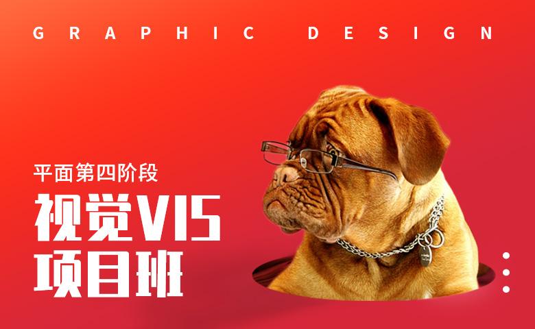 视觉VIS项目班(平面第四阶段)