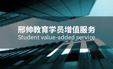 学员增值服务(单独购买无效)