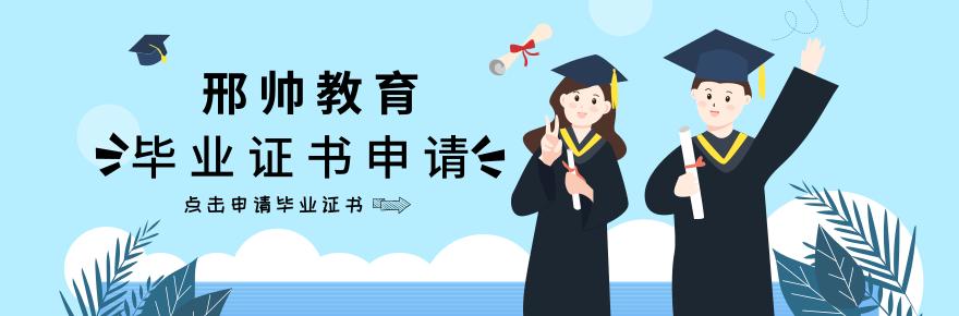 重要通知丨免费申请邢帅教育毕业证书啦!