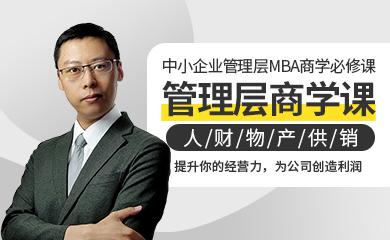 MBA中小企业管理层商学必修课(录播课)