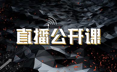 【阿拉丁网经纪人系列】VIP体验课堂
