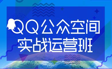 QQ公众空间实战运营班(录播)